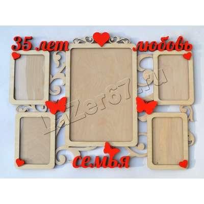 Фоторамка на годовщину свадьбы купить в Смоленске
