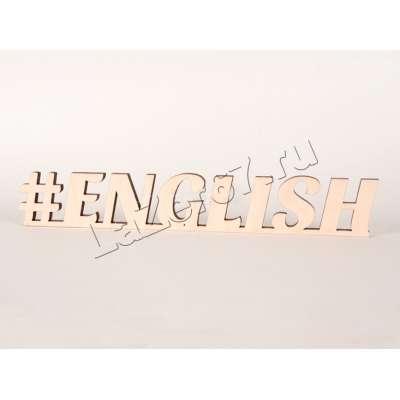 Любой хештег на английском языке купить в Смоленске