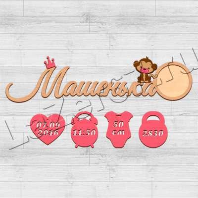 Метрики для новорождённых купить в Смоленске