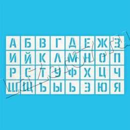 Трафарет «Буквы полоса»