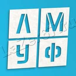 Трафарет «Буквы комплект»