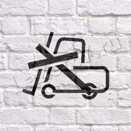 Трафарет «Вилочный погрузчик запрещен»