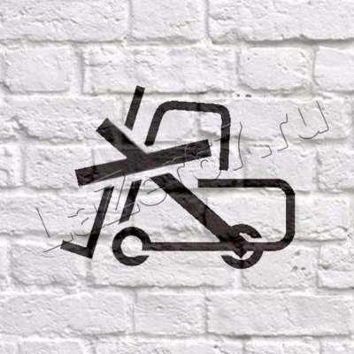 Трафарет «Вилочный погрузчик запрещен» купить