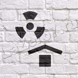 Трафарет «Защищать от радиоактивных источников»