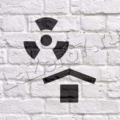 Трафарет «Защищать от радиоактивных источников» купить