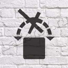 Трафарет «Не катить»
