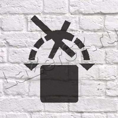 Трафарет «Не катить» купить