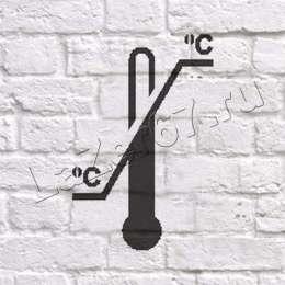 Трафарет «Ограничение температуры»
