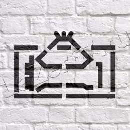 Трафарет «Поднимать непосредственно за груз»