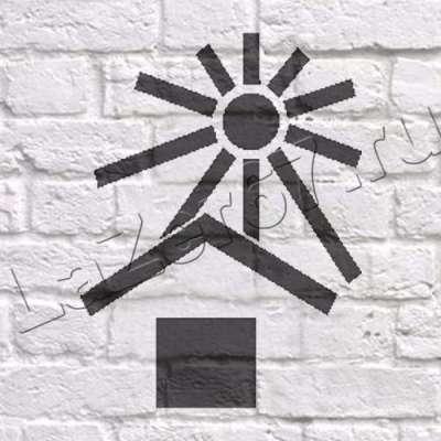 Трафарет «Беречь от солнечных лучей» купить
