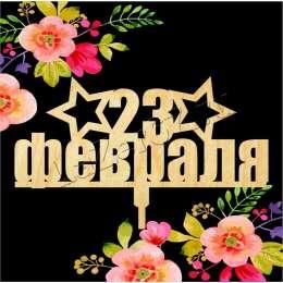 "Топпер для букета ""23 февраля"""