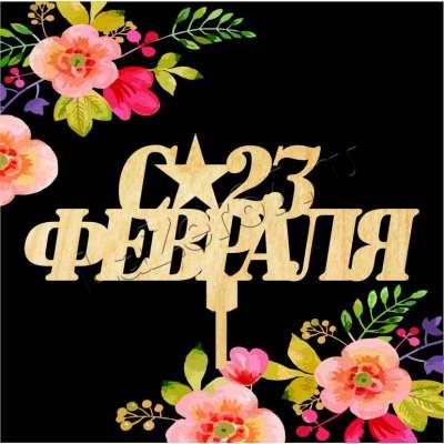 """Топпер для букета """"C 23 февраля"""" купить в Смоленске"""
