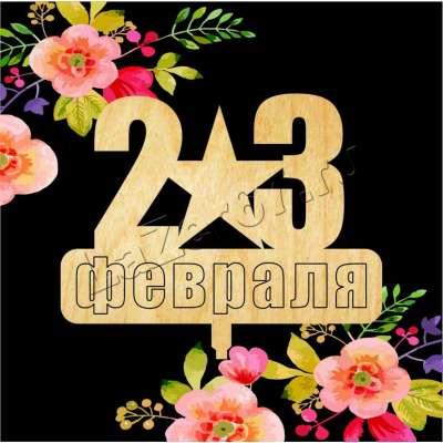 """Топпер для букета """"23 февраля"""" купить в Смоленске"""
