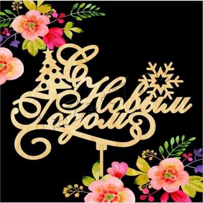 """Топпер для букета """"С Новым Годом"""" купить в Смоленске"""