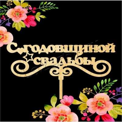 """Топпер для букета """"С Годовщиной свадьбы"""" купить в Смоленске"""