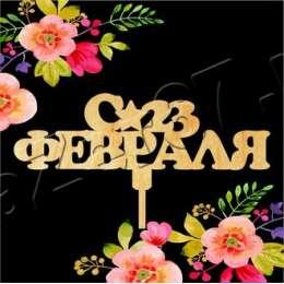 "Топпер для букета ""C 23 февраля"""