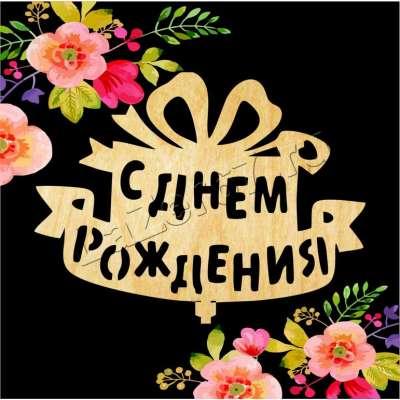 """Топпер для букета """"С Днем рождения"""" купить в Смоленске"""