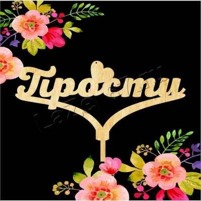 """Топпер для букета """"Прости"""" купить в Смоленске"""