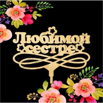 """Топпер для букета """"Любимой сестре"""" купить в Смоленске"""