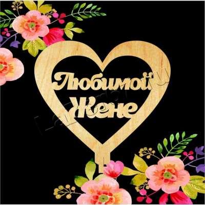 """Топпер для букета """"Любимой жене"""" купить в Смоленске"""