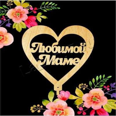 """Топпер для букета """"Любимой маме"""" купить в Смоленске"""