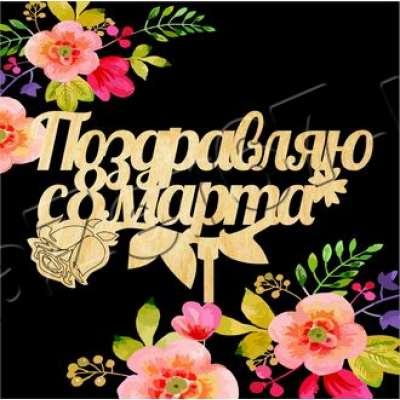 """Топпер для букета """"Поздравляю с 8 марта"""" купить в Смоленске"""